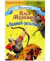 Картинка к книге Библиотека школьника - Илья Муромец и Соловей-разбойник