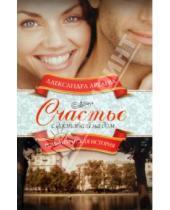 Картинка к книге Александра Артаева - Счастье с доставкой на дом