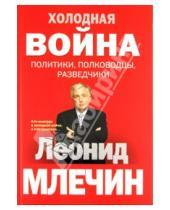 Картинка к книге Михайлович Леонид Млечин - Холодная война: политики, полководцы, разведчики