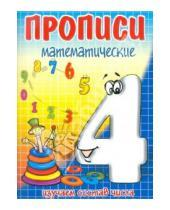Картинка к книге Г. И. Медеева - ЧЕТЫРЕ - состав числа