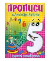 Картинка к книге Г. И. Медеева - ПЯТЬ - состав числа