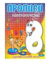 Картинка к книге Г. И. Медеева - ВОСЕМЬ - состав числа