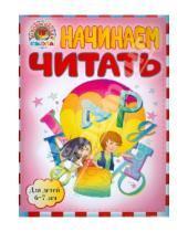 Картинка к книге Викторовна Светлана Пятак - Начинаем читать. Для детей 6-7 лет