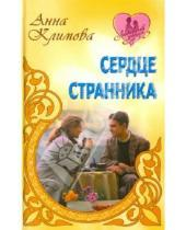 Картинка к книге Анна Климова - Сердце странника