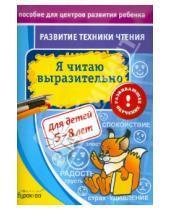 Картинка к книге Борисович Николай Бураков - Развитие техники чтения. Я читаю выразительно
