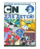Картинка к книге Мультфильмы - Лучшие мультфильмы Cartoon Network для детей. Выпуск 2 (DVD)