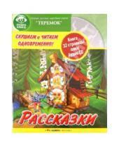 Картинка к книге Раскраски - Рассказки: Теремок (+ CD)