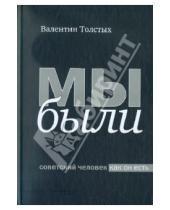 Картинка к книге Иванович Валентин Толстых - Мы были: Советский человек как он есть