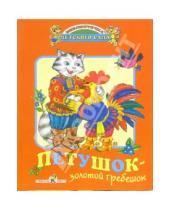 Картинка к книге Библиотечка детского сада - Петушок - золотой гребешок
