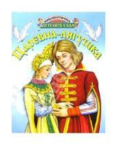 Картинка к книге Библиотечка детского сада - Царевна-лягушка