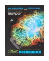 Картинка к книге К. Привезенцев - Вселенная