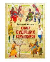 Картинка к книге Васильевич Анатолий Митяев - Книга будущих командиров