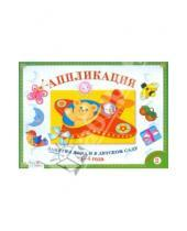 Картинка к книге Л. Маврина - Аппликация. Занятия дома и в детском саду. 3-4 года. Выпуск 2