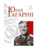 Картинка к книге Яковлевич Николай Надеждин - Юрий Гагарин