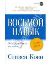 Картинка к книге Р. Стивен Кови - Восьмой навык: От эффективности к величию: Краткая версия