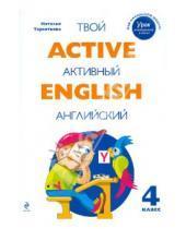 Картинка к книге Михайловна Наталия Терентьева - Active English. Твой активный английский. Тренировочные и обучающие упражнения для 4 класса