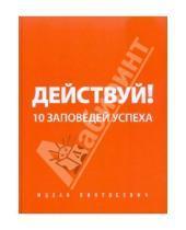 Картинка к книге Ицхак Пинтосевич - Действуй! 10 заповедей успеха