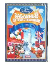 Картинка к книге Мультфильмы - Walt Disney. Забавные путешественники (DVD)