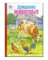 Картинка к книге Дмитриевич Константин Ушинский - Домашние животные