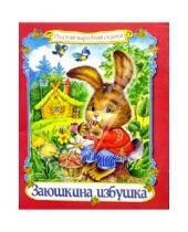 Картинка к книге Стрекоза - Заюшкина избушка