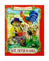Картинка к книге Стрекоза - Кот, петух и лиса