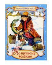 Картинка к книге Стрекоза - По щучьему веленью/Панорама с брошюрой