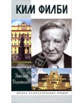 Картинка к книге Михайлович Николай Долгополов - Ким Филби