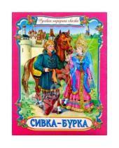 Картинка к книге Стрекоза - Сивка-Бурка