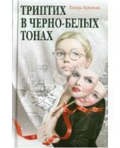Картинка к книге Шамильевна Тамара Крюкова - Триптих в черно-белых тонах