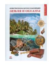 Картинка к книге Сергеевна Анна Тетельман - Земля и океаны