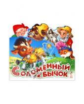 Картинка к книге Любимая сказка - Соломенный бычок