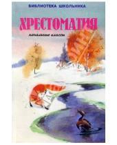 Картинка к книге Библиотека школьника - Хрестоматия: Начальные классы