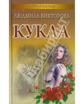 Картинка к книге Людмила Викторова - Кукла