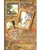Картинка к книге Павлович Антон Чехов - О любви. Вишневый сад