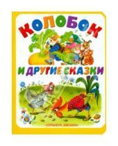 Картинка к книге АСТ - Колобок и другие сказки