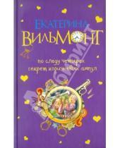 Картинка к книге Николаевна Екатерина Вильмонт - По следу четырех. Секрет коричневых ампул