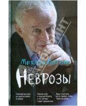 Картинка к книге Ефимович Михаил Литвак - Неврозы: клиника, профилактика и лечение