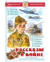 Картинка к книге Школьная библиотека - Рассказы о войне