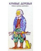 Картинка к книге Вульфович Эдуард Дворкин - Кривые деревья