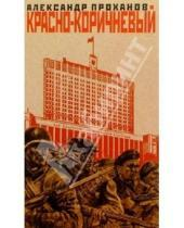 Картинка к книге Андреевич Александр Проханов - Красно-коричневый