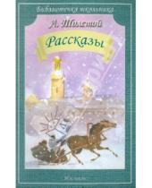 Картинка к книге Николаевич Лев Толстой - Рассказы