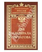 Картинка к книге Владимирович Николай Скрицкий - Два адмирала Чичагова