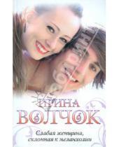 Картинка к книге Ирина Волчок - Слабая женщина, склонная к меланхолии