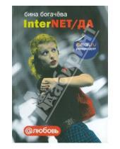 Картинка к книге Бина Богачева - InterNET/ДА