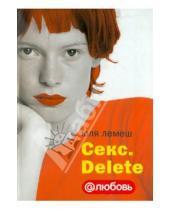 Картинка к книге Юля Лемеш - Секс. Delete
