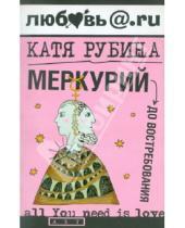 Картинка к книге Катя Рубина - Меркурий - до востребования