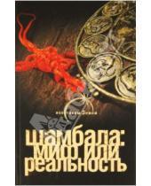 Картинка к книге Вик Спаров - Шамбала: миф или реальность