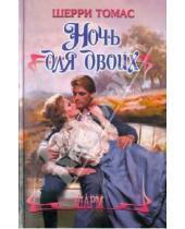 Картинка к книге Шерри Томас - Ночь для двоих