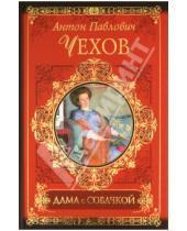 Картинка к книге Павлович Антон Чехов - Дама с собачкой