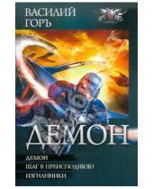 Василий Горь Серия Книг Демонов